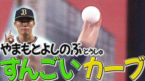 【この変化球は芸術】バファローズ・山本由伸『カーブの軌道が凶悪すぎる…』