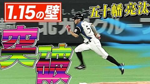 【神速盗塁】ファイターズ・五十幡亮汰『115秒の壁』を圧倒的スピードで突破!!