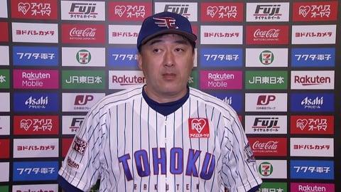 10月3日 イーグルス・石井一久監督 試合後インタビュー
