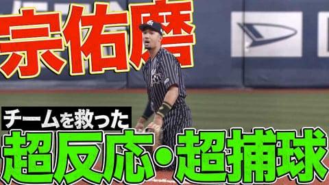 【チーム救った】バファローズ・宗佑磨『超反応・超捕球』