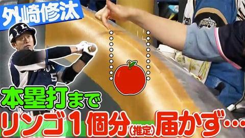 【アップル未遂】ライオンズ・外崎修汰 本塁打に『りんご1個分(推定)届かず…』
