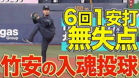 【入魂投球】バファローズ・竹安大知『6回1安打無失点の好投』で千賀との投げ合いを制する