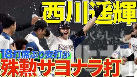 【平良攻略】ファイターズ・西川遥輝『18打席ぶり安打が殊勲のサヨナラ打』