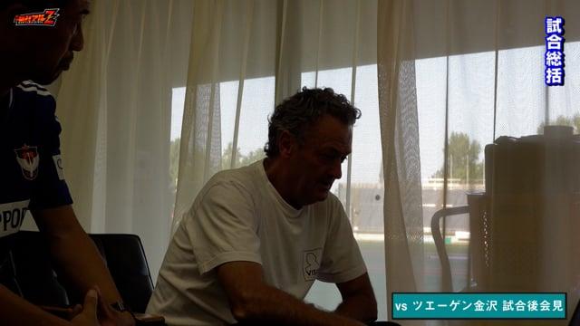 アルベルト プッチ オルトネダ 監督 10月3日(日)vs ツエーゲン金沢 試合後会見