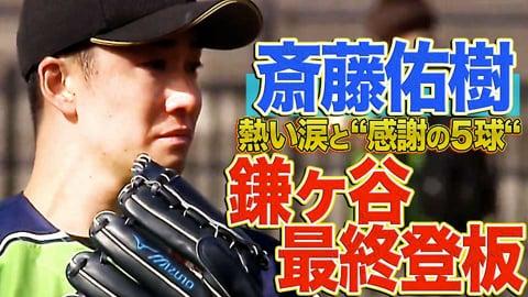 【鎌ヶ谷ラスト登板】ファイターズ・斎藤佑樹『熱い涙と感謝の5球』