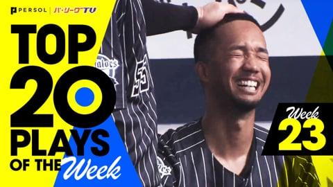 【2021】TOP 20 PLAYS OF THE Week #23(9/28〜10/3)先週の試合から20のベストプレーを配信!!