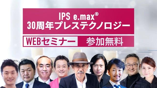 【無料WEBセミナーイベント】 イボクラ発 IPS e.max 30周年プレステクノロジーWEBイベント【PR】