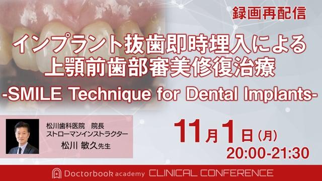 【録画再配信】インプラント抜歯即時埋入による上顎前歯部審美修復治療 (SMILE Technique for Dental Implants)