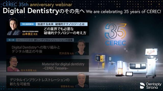 Digital Dentistryのその先へ We are celebrating 35 years of CEREC!