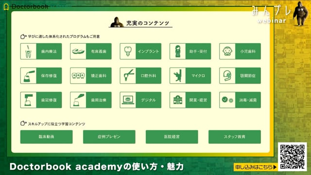 #2 Doctorbook academyの使い方・魅力