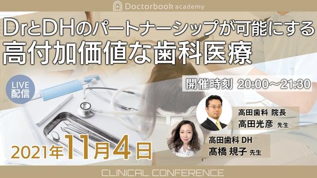 DrとDHのパートナーシップが可能にする高付加価値な歯科医療