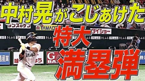 【ド派手に逆転】ホークス・中村晃『確信!特大グランドスラム』で23イニングぶり得点!!