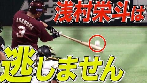 【先制ソロ弾】イーグルス・浅村栄斗は逃さない『勝負強さ光った今季15号』