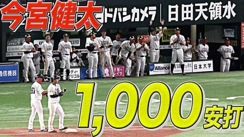 ホークス・今宮健太「1000安打 達成」