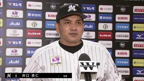 10月5日 マリーンズ・井口資仁監督 試合後インタビュー