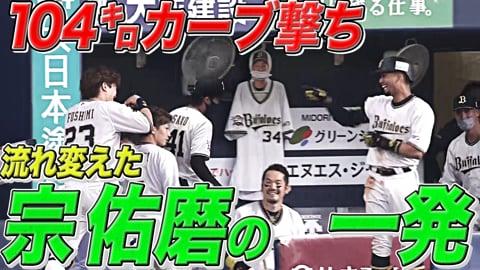 バファローズ・宗佑磨『スローカーブ撃ちで今季7号』貴重な追加点を叩き出す