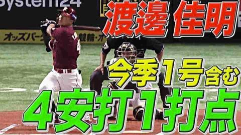 【巧打の嵐】イーグルス・渡邊佳明『今季1号含む4安打の大活躍』