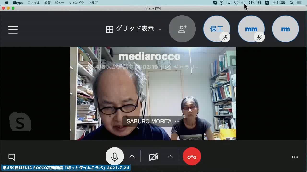 第459回MEDIA ROCCO定期配信 特集「シリーズ自著を語る」2021.7.24