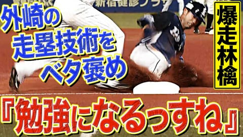 【解説者ベタ褒め】ライオンズ・外崎修汰の「走塁技術」に『勉強になりますね』