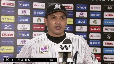 10月6日 マリーンズ・井口資仁監督 試合後インタビュー