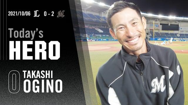 今日のヒーロー 荻野選手「優勝をかけた戦い、あまり重く考えずにワクワクしていきたい!」