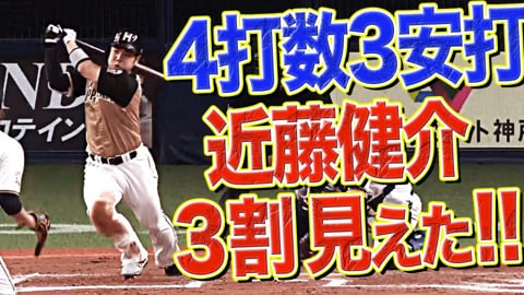 【打率爆上げ】ファイターズ・近藤健介 4打数3安打『今季も打率3割に乗せるのか!?』