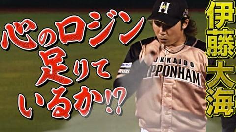 【心のロジンは】ファイターズ・伊藤大海『威風堂々たる投球で今季10勝目なるか!?』【足りていますか】