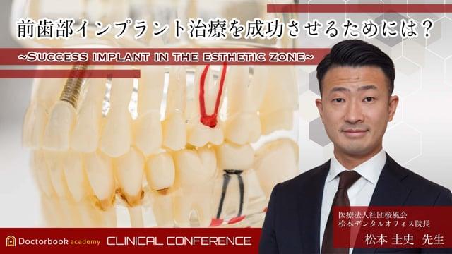 前歯部インプラント治療を成功させるためには? ~Success implant in the esthetic zone~