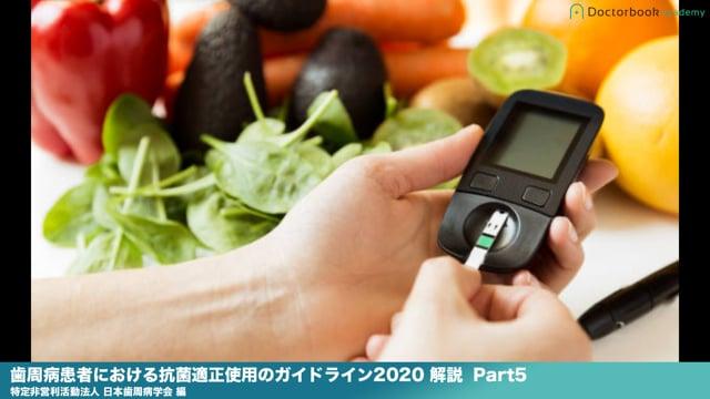 『歯周病患者における抗菌適正使用のガイドライン2020 』解説 Part5