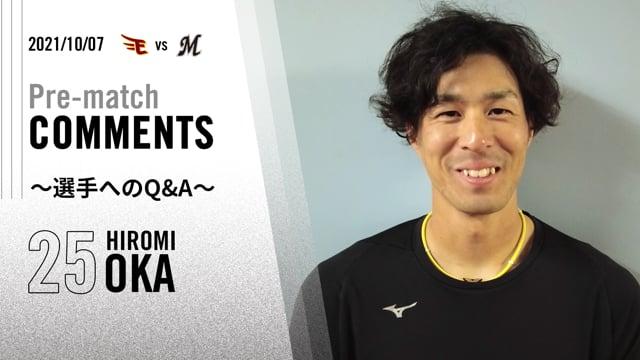 試合前コメント|岡選手【2021/10/07 vs楽天】