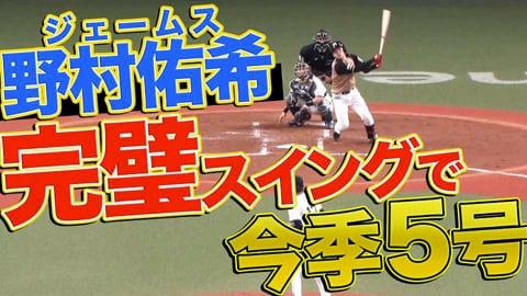 【完璧だJ】ファイターズ・野村佑希『鋭さ増すスイング』今季5号で再び勝ち越し!!