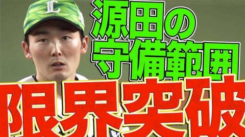 【遊(二)】ライオンズ・源田壮亮『守備範囲が限界突破』