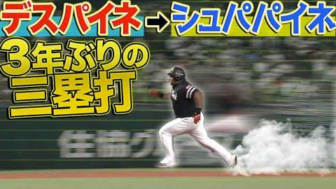 【3年ぶり】ホークス・デスパイネ『三塁打』【シュパパイネ】