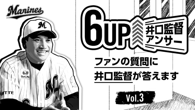 6UP↑井口監督アンサー Vol.3