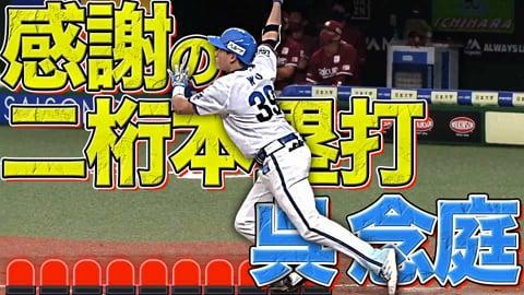 【監督に感謝】ライオンズ・呉念庭『自信を深める初の二桁本塁打』