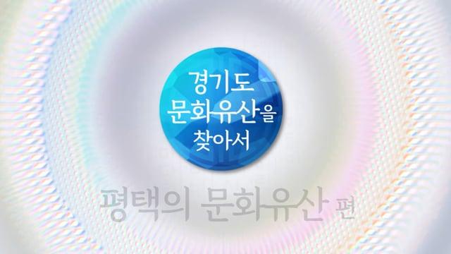 경기도 문화유산을 찾아서 - 평택 삼봉집 목판