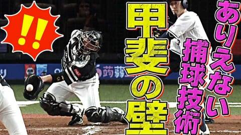 【超壁】ホークス・甲斐拓也の捕球技術『笑っちゃうくらい凄い』