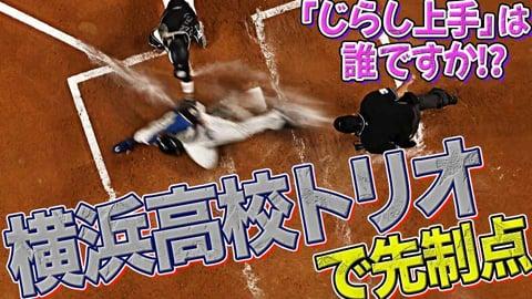【じらし上手】ファイターズ・北の『横浜高校トリオ』が先制点をもぎとる