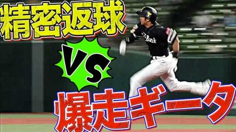 ライオンズ・岸潤一郎の「精密返球」 vs 爆走ギータ