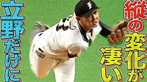 【縦の変化が凄い】ファイターズ・立野和明 ストンストン落とし、6回無失点の好投
