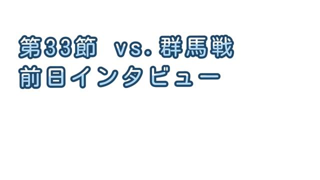 【第33節vs.群馬】試合前日インタビュー:秋葉忠宏監督