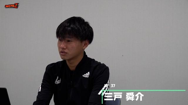 三戸 舜介 選手 10月9日(土)vs レノファ山口FC 試合後会見