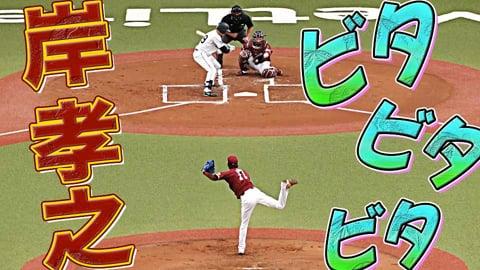 【ベテランの】イーグルス・岸孝之 7回109球の力投【乱れぬ制球力】