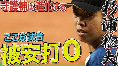 【26セーブ目】ファイターズ・杉浦稔大 ここ6試合被安打0