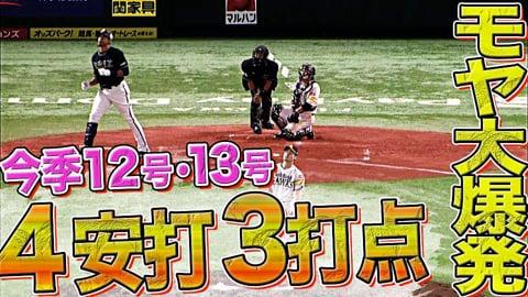 【5の4】バファローズ・モヤ 大爆発『12号・13号含む4安打3打点』