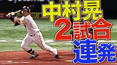 【山本由伸斬り】ホークス・中村晃 2試合連発の7号HR