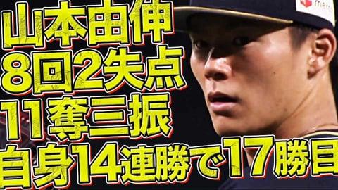 【全11奪三振】バファローズ・山本由伸 球団タイ14連勝で今季17勝目