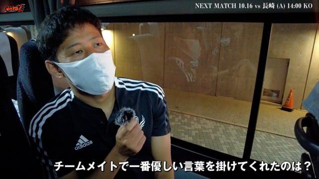 「優しい言葉を掛けてくれたのは? 」バストーーク! vs レノファ山口FC