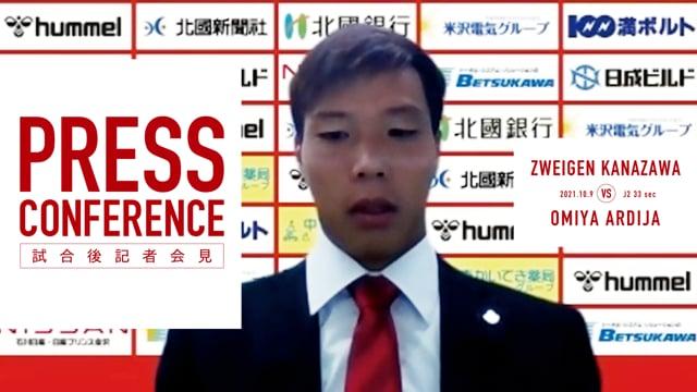 10月9日 大宮アルディージャ戦【PRESS CONFERENCE】