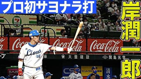 【粘り強く】ライオンズ・岸潤一郎が決めて『今季2度目のサヨナラ勝利』【根気強く】